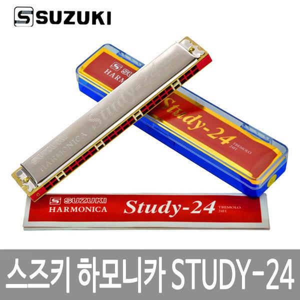 트레몰로 24키 스즈키 하모니카 study-24 C/C샵/A/G/F