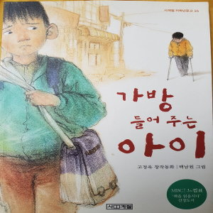 가방 들어 주는 아이 /고정욱.사계절.2011(저학년)