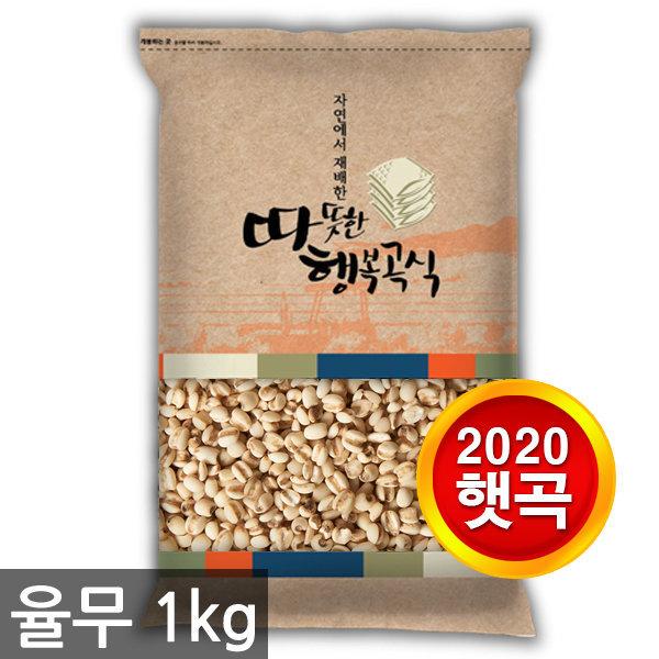 국산 율무 1kg /2020년산