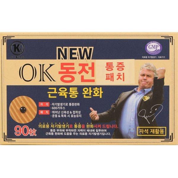 히딩크 오케이 동전 패치 자석 파스 30매+리필 60매