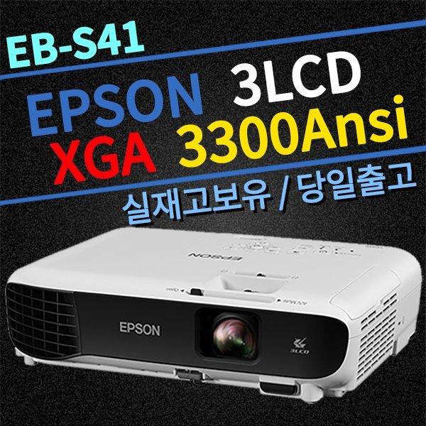 (엡손프로젝터) EB-S41 3300안시/3LCD/재고보유