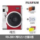 미니90 폴라로이드/즉석카메라 레드/가방+ 선물
