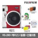 미니90 폴라로이드/카메라 레드/필름+가방+ 선물