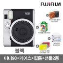 미니90 폴라로이드/카메라 블랙/필름+가방+ 선물