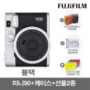 미니90 폴라로이드/즉석카메라 블랙/케이스+선물