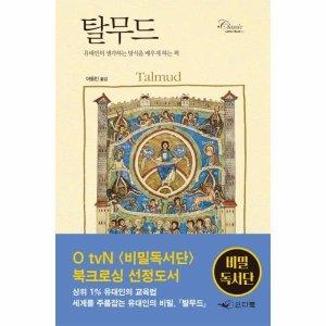 탈무드(유태인의생각하는방식을배우게하는책)-003(클래식레터북)
