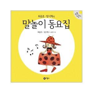 말놀이동요집(1)최승호방시혁의(양장)(CD1포함)