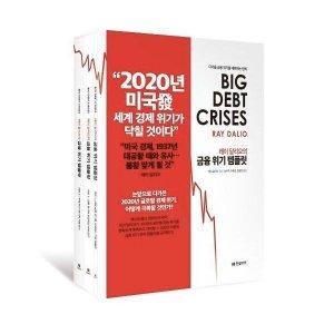 금융 위기 템플릿(레이달리오의)(BIG DEBT CRISES)세트(전3권)