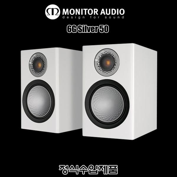 Monitor Audio 6G Silver 50/수입正品/2웨이