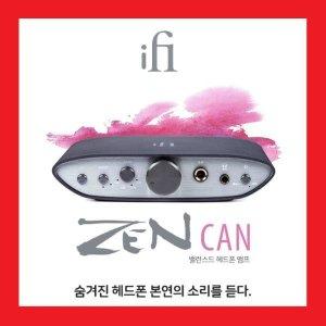 iFi Audio ZEN CAN 사운드캣정품/헤드폰엠프/즉시발송