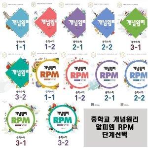 개념원리 / RPM 중학수학 1학기/2학기 1~3학년 (2021~2020) 연관상품에서 선택 구매