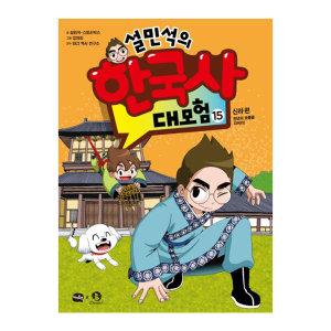 설민석의 한국사 대모험. 15 - 신라편
