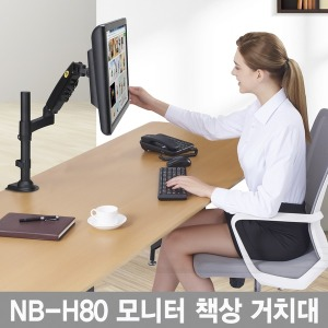 NB-H80 모니터 책상 거치대 높이 55cm 2021년형 신형