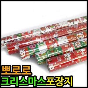 뽀로로 크리스마스 증착롤포장지 18m 선물포장지