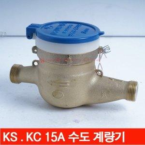 특가  국산 KS.KC 인증 15A 수도 계량기 냉수용/수도