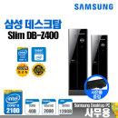삼성 사무용 컴퓨터 본체 Z400/i3-2100/4G/S120G/Win 7