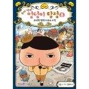 엉덩이탐정(추리천재)(6)수상한탐정사무소사건