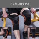 스포츠 무릎보호대 스포츠용품 연골보호 관절보호