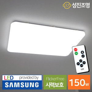 LED 거실등 조명 150W / 밀크+디밍