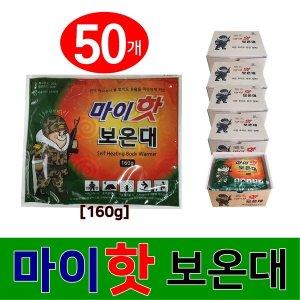 마이핫보온대 160g 핫팩 손난로 군용핫팩 캠핑 50매