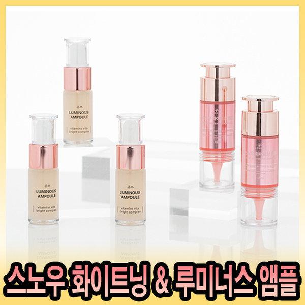 스노우 화이트닝  루미너스 앰플 기미패치 앰플 5종