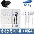 삼성정품 이어폰 이어셋 EG920B 블랙 박스+파우치