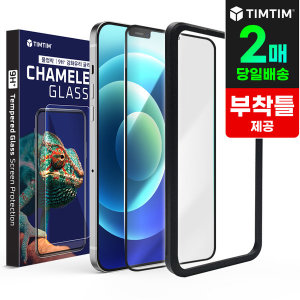 아이폰12 PROMAX 풀커버 강화 유리 액정보호 필름 2매