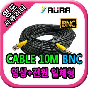 영도시큐리티 CCTV 아우라 BNC 영상+전원 케이블 10M-