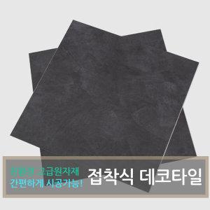 사각 접착식 데코타일 콘크리트 다크 그레이 RS553