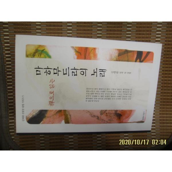 헌책/ 침묵의향기 / 선으로 읽는 마하무드라의 노래 / 김태완 편역 -15년.초판.상세란참조