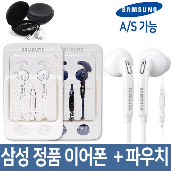 삼성정품 이어폰 이어셋 EG920B 화이트 박스+파우치