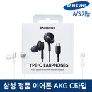 삼성정품 C타입 이어폰 이어셋 갤럭시노트20 블랙 박스