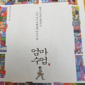 엄마 수업 /법륜.휴.2014