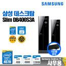 삼성/사무용/컴퓨터 DB400S3A/i5-4570/4G/S120G/Win 7