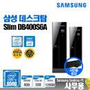 삼성/슬림/사무용/컴퓨터본체 i5-6500/8G/S120G/Win 10