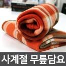 수험생닷컴 체크담요 무릎담요추천 - 오렌지체크 20개
