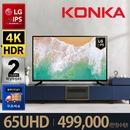 콘카 65인치 UHDTV KN650UHD HDR LG IPS패널 (RGB)