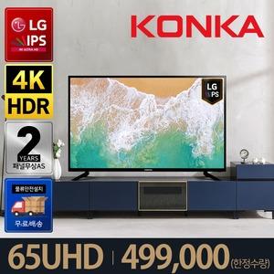 콘카 65인치 UHDTV KN650UHD HDR LG IPS패널/퀵부팅/4K