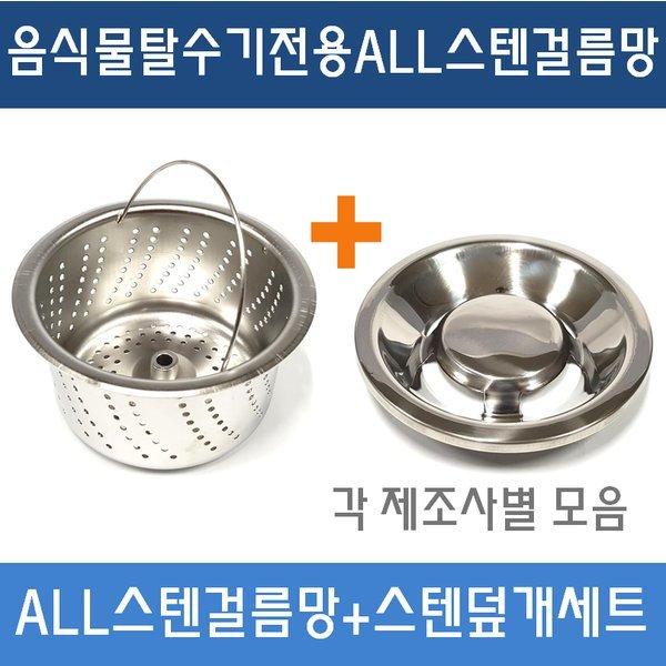 싱크대거름망 음식물탈수기전용ALL스텐걸름망+스텐덮개