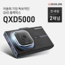 블랙박스 QXD5000 128G QHD화질 공식판매점