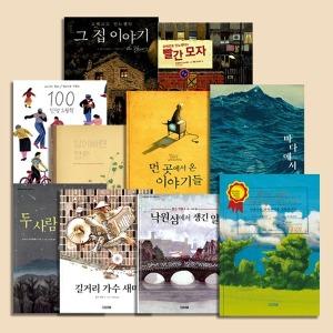 마더스카페 사계절 dear 그림책 베스트 10권 (전10권) 세트