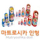 러시아인형 마트로시카 일본인형 목각 전통인형 소품