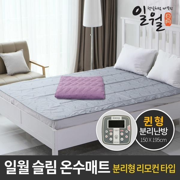 일월 프리미엄 무선 리모컨 슬림 온수매트 퀸형+커버