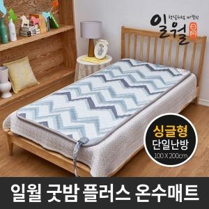 일월 굿밤 플러스 온수 매트 싱글 1인용 2021년형