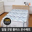 일월 굿밤 플러스 온수 매트 더블 2인용 퀸형 2021년형