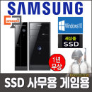 중고컴퓨터 슬림 E8400 4G SSD+320G 윈도우10 장패드