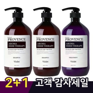 프로방스 바이올렛 샴푸 2개 + 트리트먼트 1개 천연