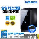 사무용 컴퓨터 P400 i5-2500/4G/S120G/HDMI그래픽/Win7
