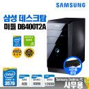 삼성/사무용/컴퓨터 미들 i5-3570/4G/S120/HDMI_G/Win7