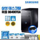 삼성/사무용/컴퓨터 DB400T6A i5-6500/8G/S120G/Win 10